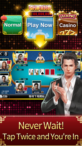 u5fb7u5ddeu64b2u514b u795eu4f86u4e5fu5fb7u5ddeu64b2u514b(Texas Poker) 6.0.1.2 screenshots 4