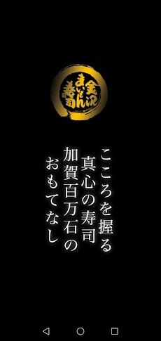 金沢まいもん寿司の公式スマホアプリのおすすめ画像1