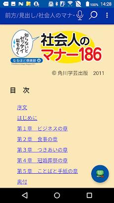社会人のマナー186(KADOKAWA)のおすすめ画像1