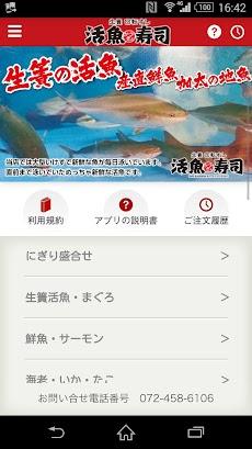 生簀回転すし活魚寿司 鶴原店のおすすめ画像1