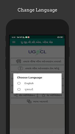 UGVCL Bill Check Online apktram screenshots 7