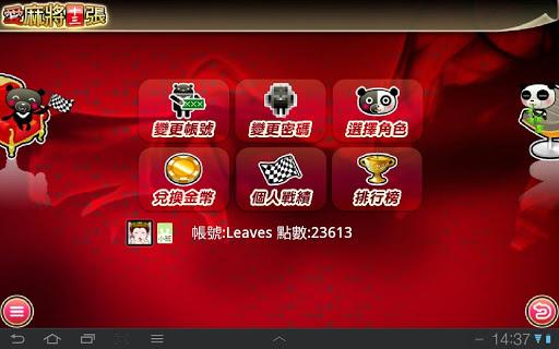 iTW Mahjong 13 (Free+Online)  screenshots 17
