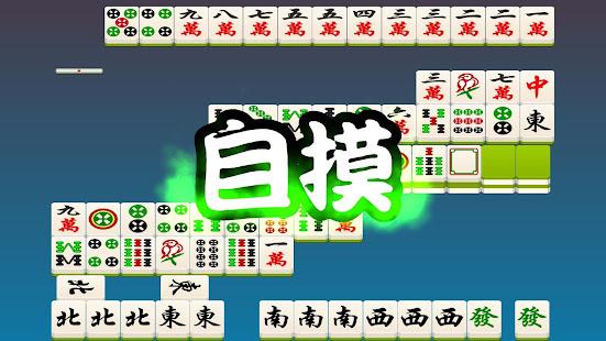 滿貫麻將王 2.4.0 screenshots 2