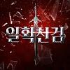 일확천검 대표 아이콘 :: 게볼루션