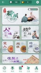 Chinese Chess: Co Tuong/ XiangQi, Online & Offline 4.40201 Screenshots 3