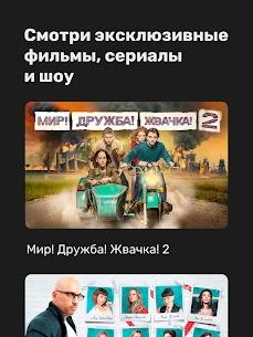 PREMIER — сериалы, фильмы, мультфильмы, ТВ онлайн 5