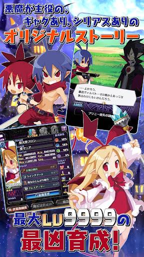 魔界戦記ディスガイアRPG【最強ロールプレイングゲーム】 2.9.2 screenshots 1