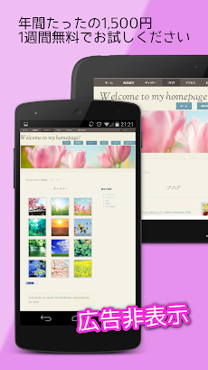 ブログもネットショップも!『ホームページ作成アプリ』のおすすめ画像3