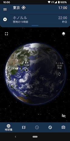 TerraTime Pro 世界時計のおすすめ画像1