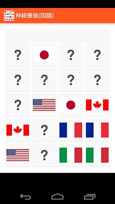 神経衰弱(国旗)のおすすめ画像2