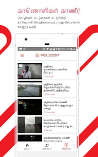 AdiraiXpress - Adirampattinam News & Live Video