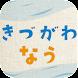 きづがわなう - Androidアプリ