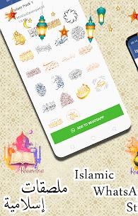 Ramadan Stickers For Whatsapp – Islamic Stickers 1