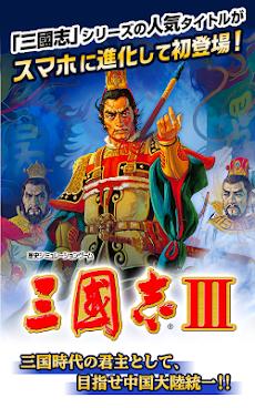 三國志Ⅲのおすすめ画像1
