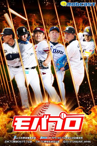 モバプロ2021 プロ野球最強オーダー編成バトル 4.1.12 pic 1