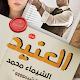 رواية العنبد للكاتبة الشيماء محمد كاملة pdf para PC Windows