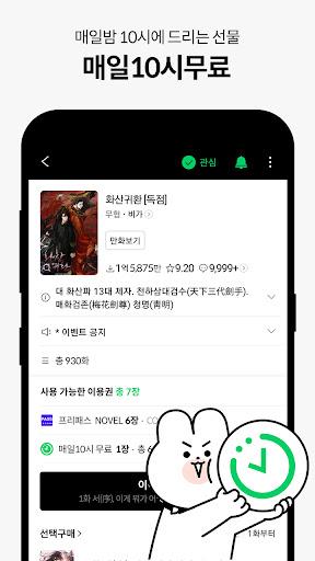 SERIES android2mod screenshots 5