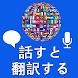音声翻訳者および通訳者を話し、翻訳する