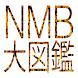NMB大図鑑