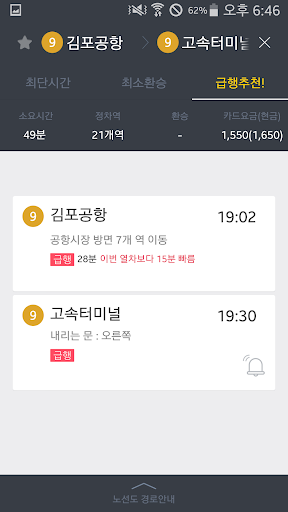 Subway Korea (Korea Subway route navigation) 6.7.2 Screenshots 8