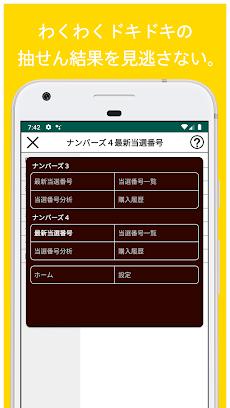 ナンバーズ3・4当選番号通知アプリのおすすめ画像5
