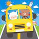 自動車遊び - パトカー、消防車、電車、飛行機の学習ゲーム