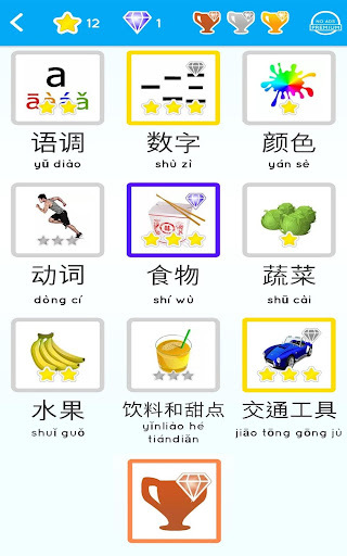 Learn Chinese free for beginners  screenshots 13