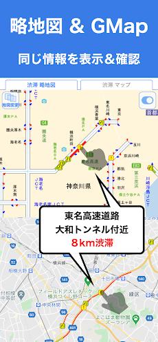 JARTIC渋滞情報のおすすめ画像4
