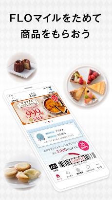 フロ プレステージュ 公式アプリのおすすめ画像2