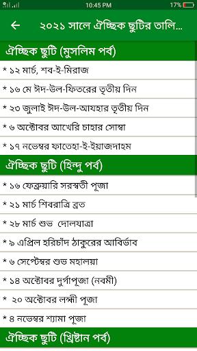 Calendar 2021 - English,Bangla,Arabic apktram screenshots 8
