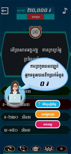 Khmer Top Quiz: Millionaire 2021 2.0.2 screenshots 12