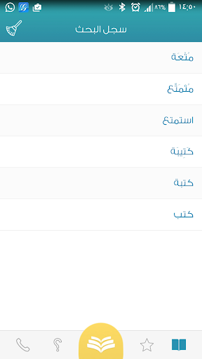Almaany.com Arabic Dictionary  screenshots 4