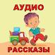 Аудио рассказы для детей бесплатно