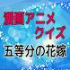 クイズfor五等分の花嫁 アニメ映画漫画クイズ 大人気無料ゲームアプリ