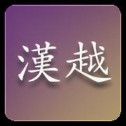 Han Viet Dictionary (New)