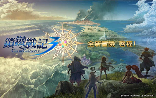u9396u93c8u6230u8a18 ChainChronicle 3.8.31 screenshots 6