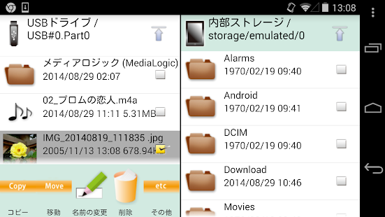 MLUSB Mounter - File Manager Screenshot