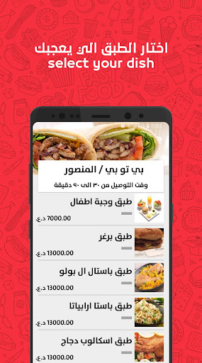 Talabatey Online Food Delivery 6.2 Screenshots 5