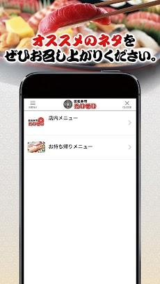 回転寿司たいせい公式アプリのおすすめ画像5