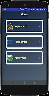 Download सफ़र शायरी - Hindi Safar Shayari Status Collection For PC Windows and Mac apk screenshot 1