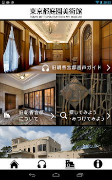 東京都庭園美術館 公式アプリのおすすめ画像2