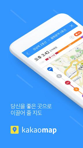 ダウンロード 카카오맵 - 지도 / 내비게이션 / 길찾기 / 위치공유 mod apk