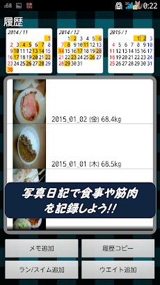 筋トレ 一番使いやすい筋トレ記録アプリのおすすめ画像2