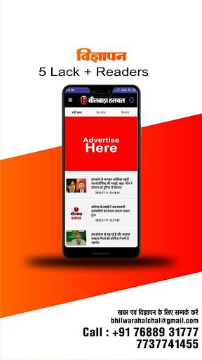 Bhilwara Halchal - A Group Off Samaj Ki Halchal 4.0.9 screenshots 2