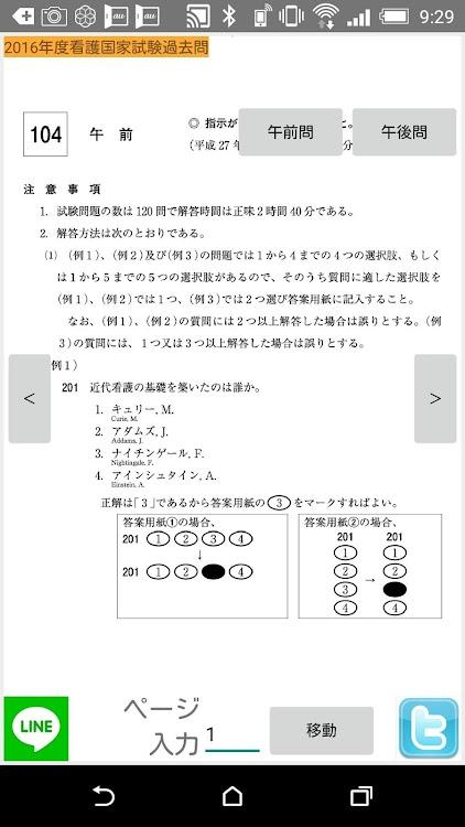 試験 看護 国家