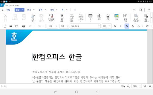 Download Hancom Office Hwp For Android Hancom Office Hwp Apk Download Steprimo Com