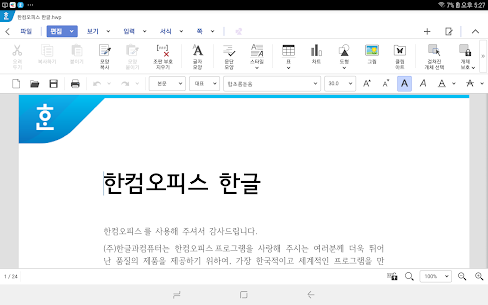 Hancom Office Hwp For Android 6