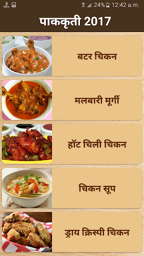Marathi Non Veg Recipes modavailable screenshots 3