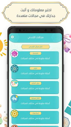 Tahadi Wasla - u062au062du062fu064a u0648u0635u0644u0629 apkmr screenshots 4