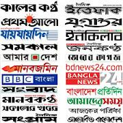 All Bangla Newspapers | বাংলা সংবাদপত্র